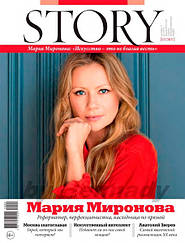 Журнал Story №9 сентябрь 2019