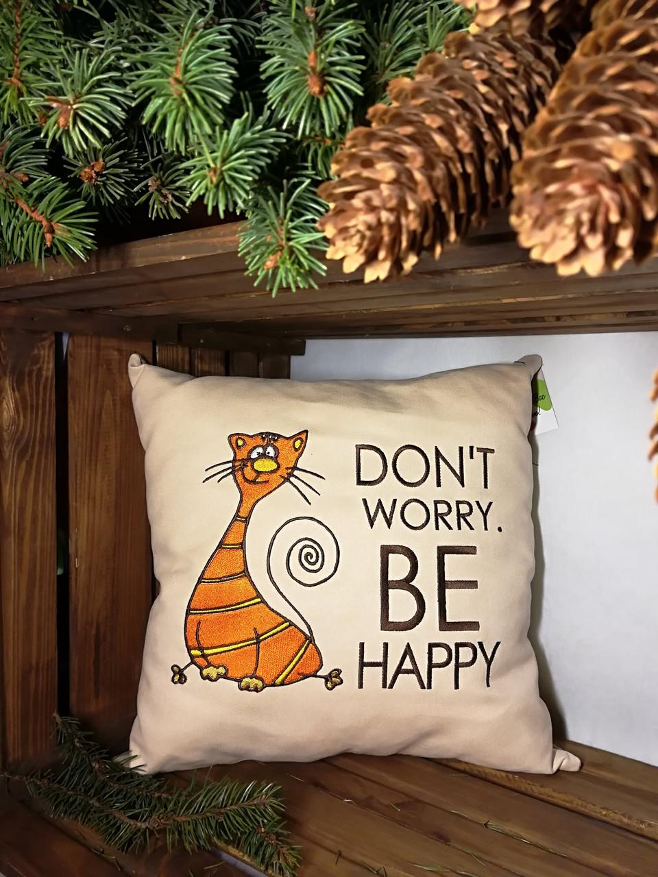 """Подушка """"Don`t worry. Be happy"""""""