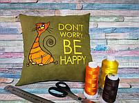 """Подушка """"Don`t worry. Be happy"""", фото 3"""