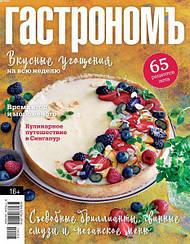 Журнал с рецептами Гастрономъ №07-08 июль-август 2019