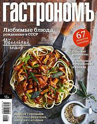 Журнал с рецептами Гастрономъ №09 сентябрь 2019