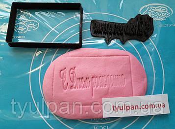 Набор Вырубок Форма для пряника мастики 10*6,5 см с днем рождениЯя  можно др размер
