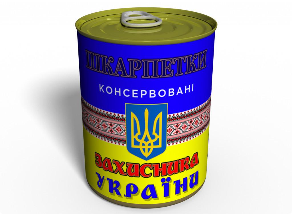Консервированные носки Защитника Украины №2 - подарок мужчине