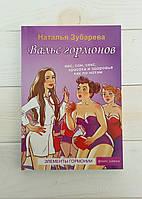 Вальс гормонов. Вес, секс, красота и здоровье как по нотам - Наталья Зубарева
