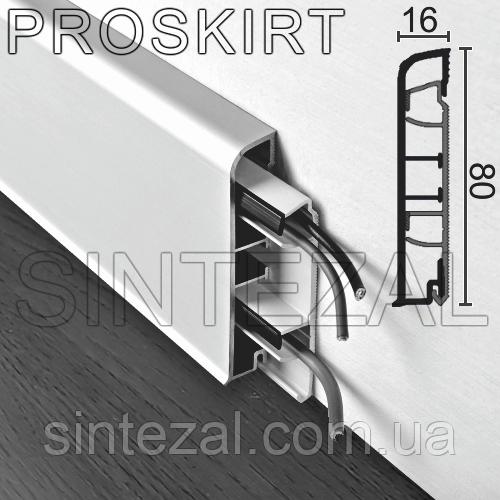 Дизайнерский алюминиевый плинтус Progress PROSKIRTING 80