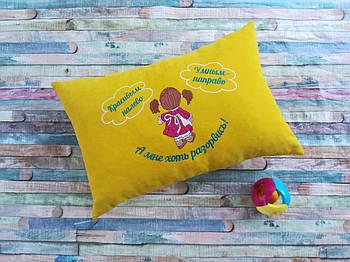 Подушка для умных и красивых