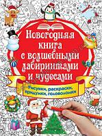 Книга Новогодняя книга с волшебными лабиринтами и чудесами