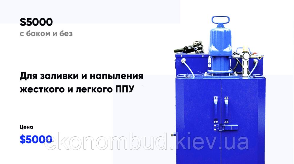 Оборудование для заливки и напыления жесткого и легкого ППУ
