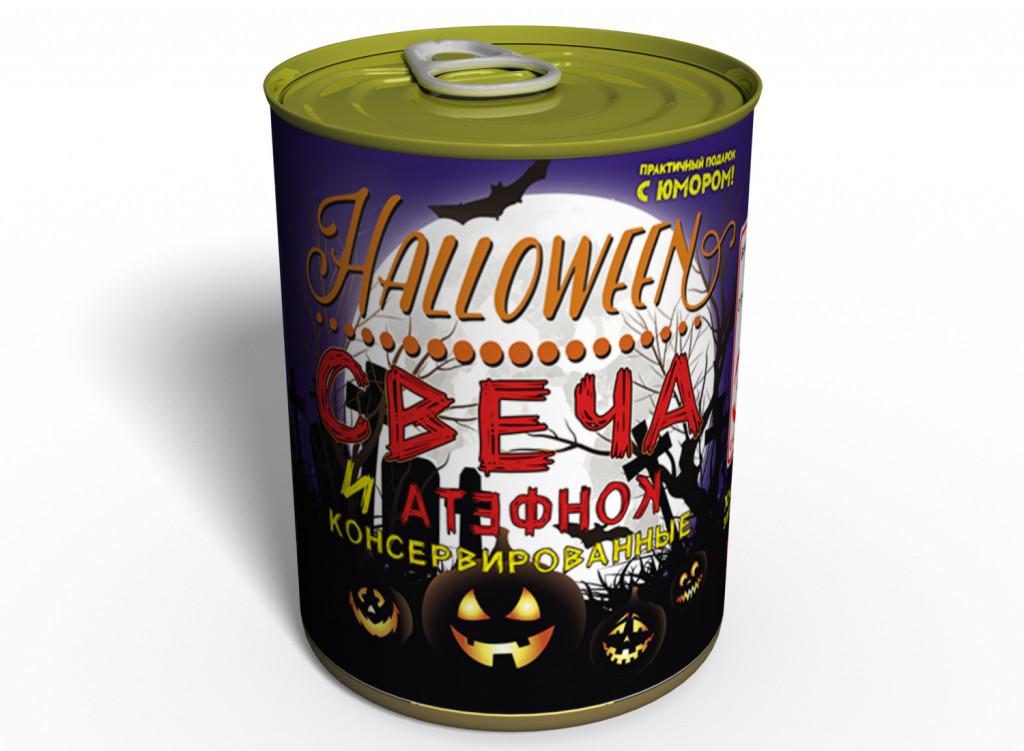 Консервированная Свеча и Конфета для Halloween - подарок на Хэлоуин
