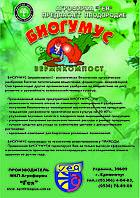 Биогумус универсальное органическое удобрение. Агрофирма Гея Биогумус. 5 кг