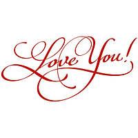 Виниловая наклейка на стену Love you