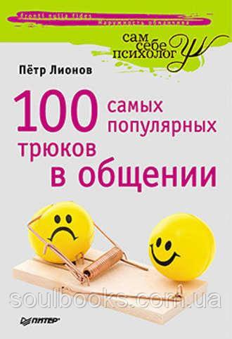 100 самых популярных трюков в общении. Петр Лионов