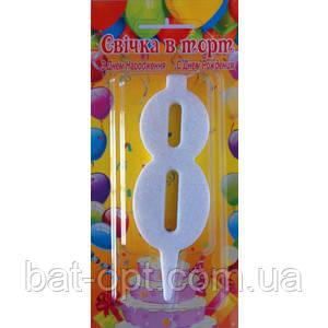 Свеча-цифра для торта белая 8