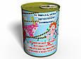 Консервированные Женские Трусики - Подарок На 14 Февраля - Подарок девушке на День Влюбленных, фото 2