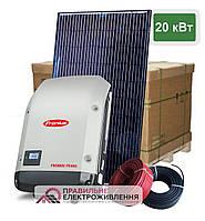 Сонячна електростанція Люкс 20 кВт (європейське обладнання)
