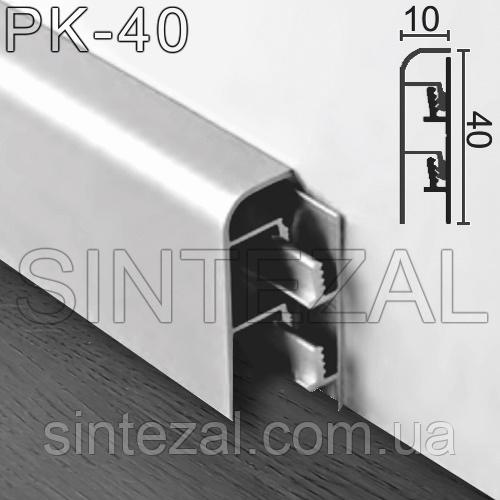 Алюминиевый плинтус для пола Progress Profiles, высота 40мм.