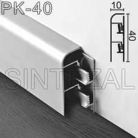Алюминиевый плинтус для пола Progress Profiles, высота 40мм., фото 1
