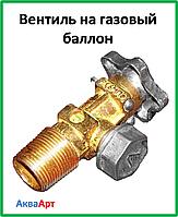 Вентиль балонный газовый ВБ-2