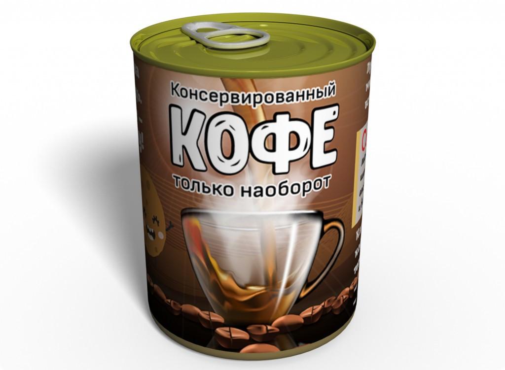 Консервированный кофе только наоборот - Натуральный чай
