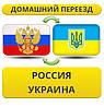 Домашний Переезд из России в/на Украину!