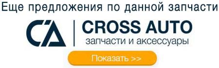 Переход на сайт Cross Auto