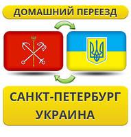 Домашний Переезд из Санкт-Петербурга в/на Украину!
