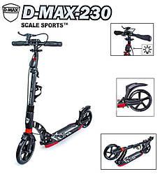 Самокат двоколісний Scale Sports D-Max-230. BLACK. ручне гальмо в кор. 89*16*33,5 см