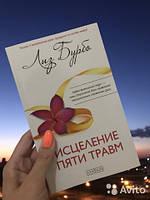 """Книга """"Исцеление пяти травм"""" Лиз Бурбо (мягкий переплет, офсетная бумага)"""