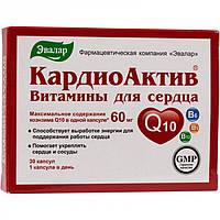 Кардиоактив витамины для сердца Эвалар, 30 капс., БАД