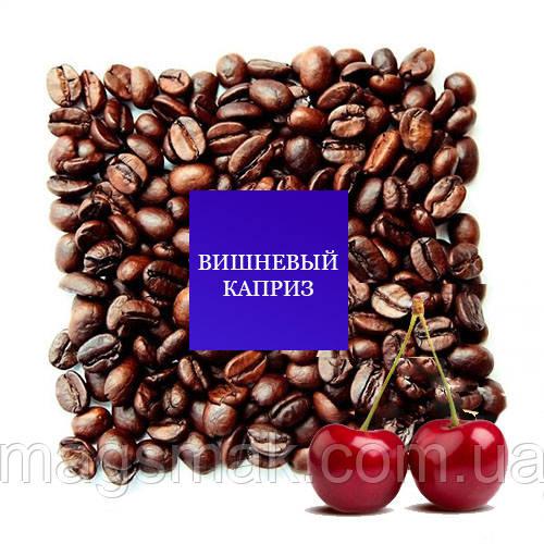 """Кофе """"Вишнёвый каприз"""", зерновой"""
