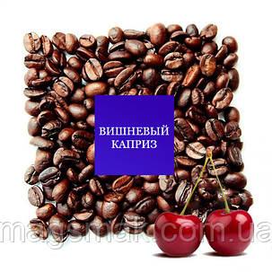 """Кофе """"Вишнёвый каприз"""", зерновой, фото 2"""