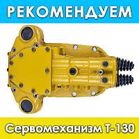 Сервомеханизм бортовых фрикционов  Т-130 (21-17-4СП)