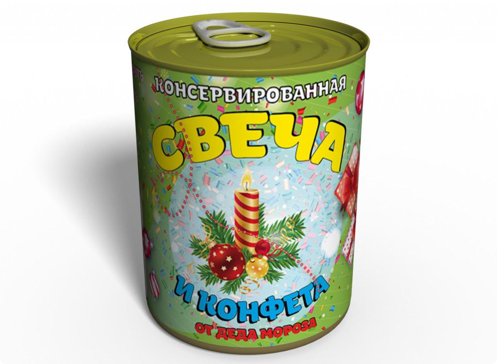 Консервированная свеча и конфета Подарок от Деда Мороза - Новогодняя Свеча