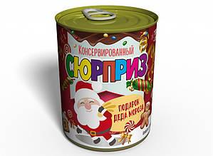 Консервированный сюрприз подарок от Деда Мороза - Новогодние Конфеты