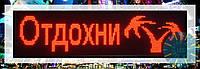 Светодиодная красная бегущая строка LED вывеска от производителя