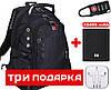 "Рюкзак Swissgear 8810 (Power Bank, замок и наушники в подарок), 35 л, 17"" + USB + дождевик - Фото"