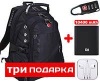 """Рюкзак Swissgear 8810 (Power Bank, замок и наушники в подарок), 35 л, 17"""" + USB + дождевик"""