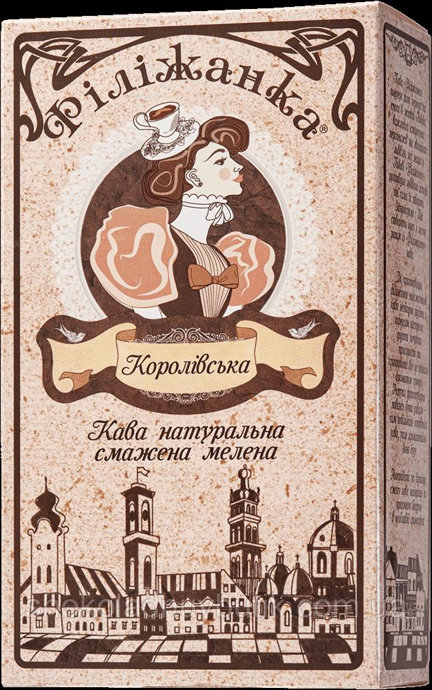 """Кофе молотый  """"Філіжанка"""" """"Королівська""""  250 г."""