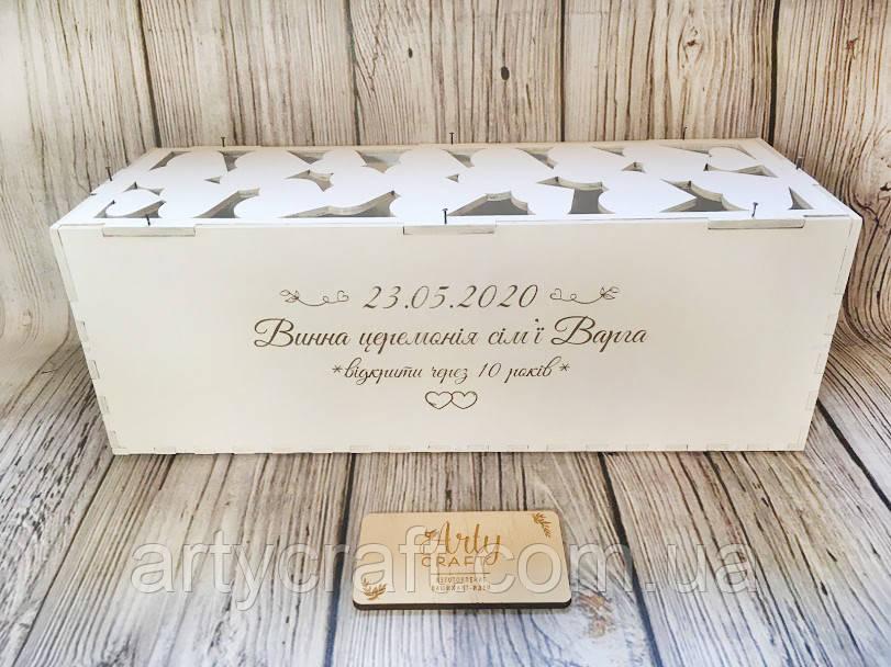 Коробка для вина Капсула времени с гвоздиками (белая)