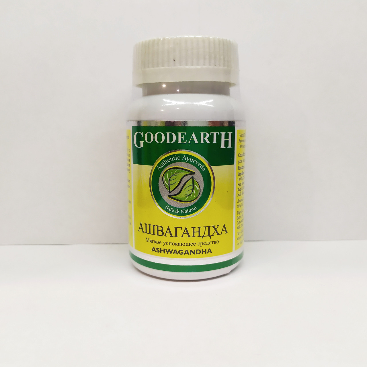 Ашваганда (60 капсул) Goodcare Pharma При упадке сил, мягкое успокаивающее средство