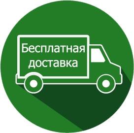 Бесплатная доставка Новой Почтой при минимальной предоплате 100 грн.