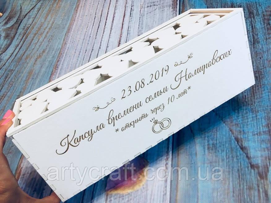 Коробка для вина Капсула времени (белая)
