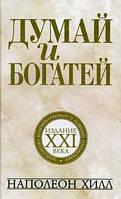 Думай и богатей. Мировой бестселлер 3-е изд. Н. Хилл