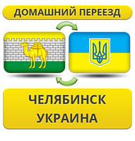 Домашний Переезд из Челябинска в/на Украину!