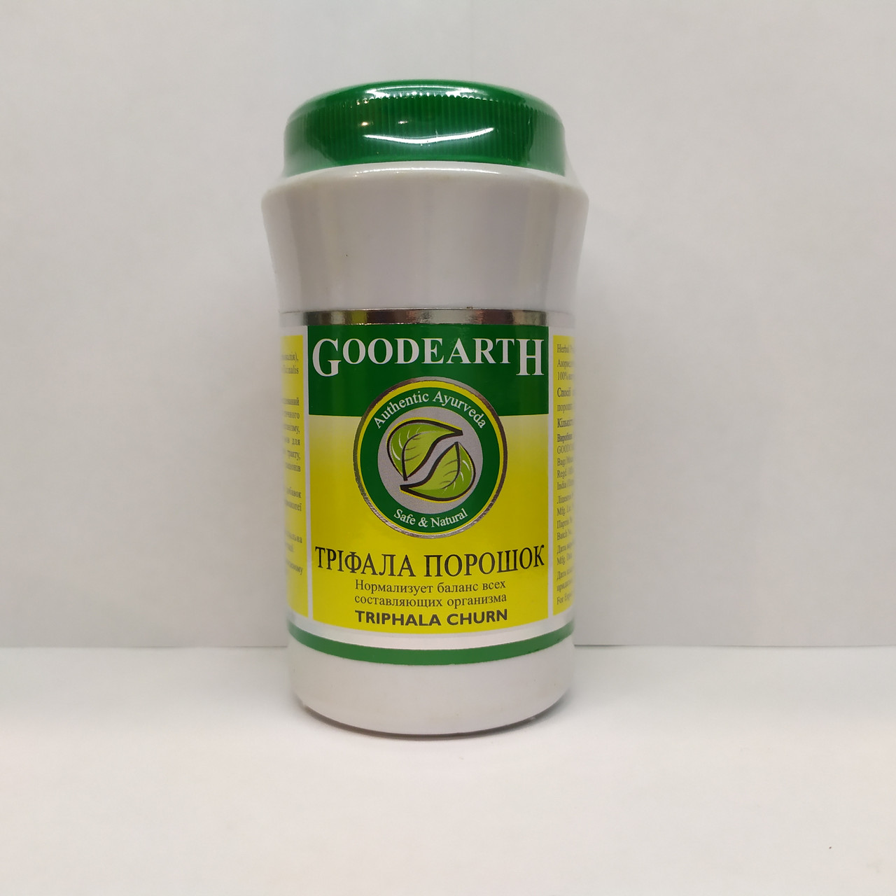 Трифала порошок (120 г) Goodcare Pharma, цена 120 грн., купить в Запорожье  — Prom.ua (ID#1044260839)