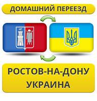Домашний Переезд из Ростова-на-Дону в/на Украину!