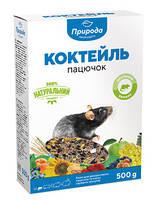 Корм «Коктейль Крыска» для декоративных крыс Природа™, 500г
