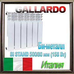 Биметаллический радиатор  GALLARDO Bi STAND 500/80 мм (158 Вт) (10 секций упаковка)