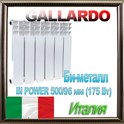 Биметаллический радиатор  GALLARDO Bi POWER 500/96 мм (175 Вт)
