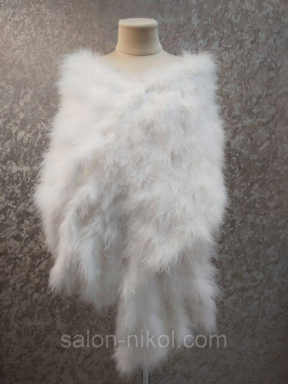 Свадебный палантин лебединый пух белый № 2001. Накидка для невесты цвет белый